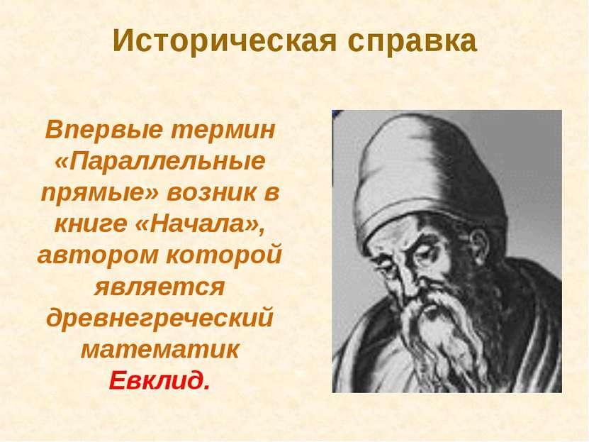 Историческая справка Впервые термин «Параллельные прямые» возник в книге «Нач...
