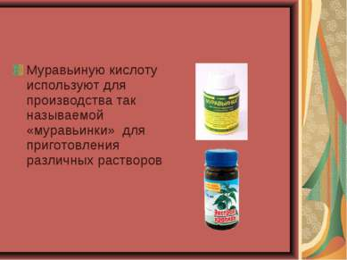Муравьиную кислоту используют для производства так называемой «муравьинки» дл...