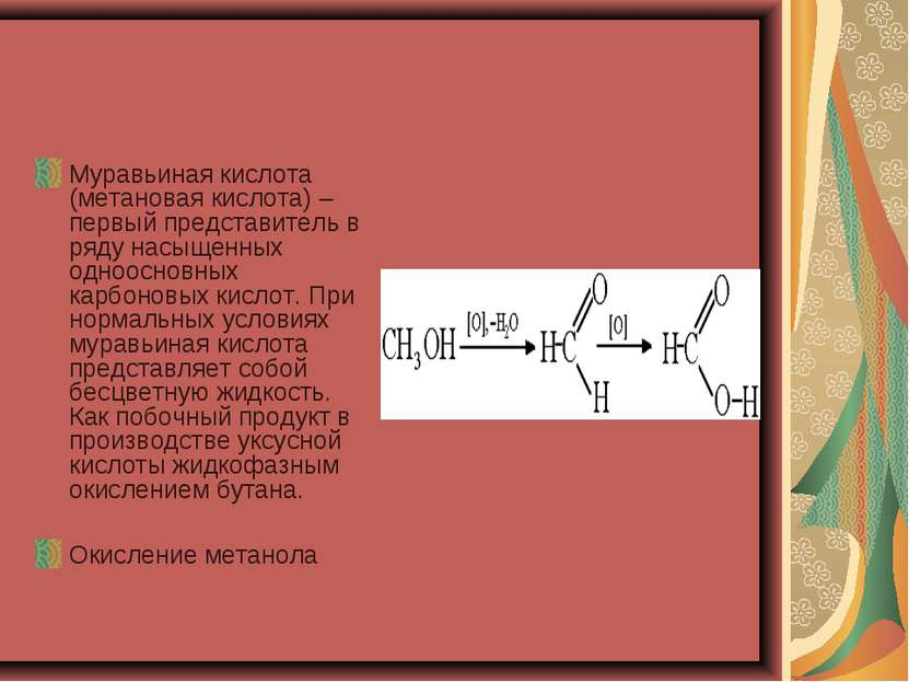 Муравьиная кислота (метановая кислота) – первый представитель в ряду насыщенн...