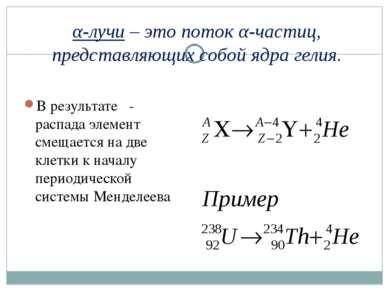 α-лучи – это поток α-частиц, представляющих собой ядра гелия. В результате α-...