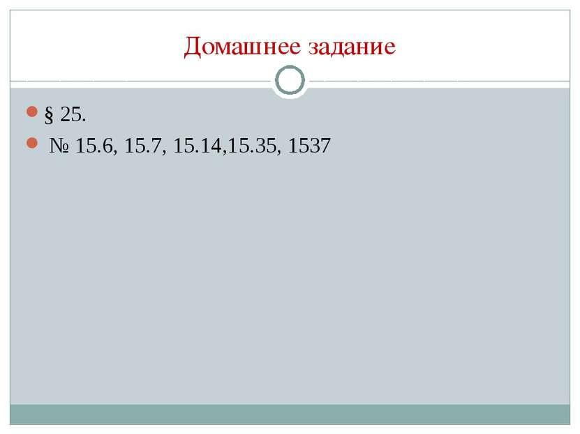 Домашнее задание § 25. № 15.6, 15.7, 15.14,15.35, 1537