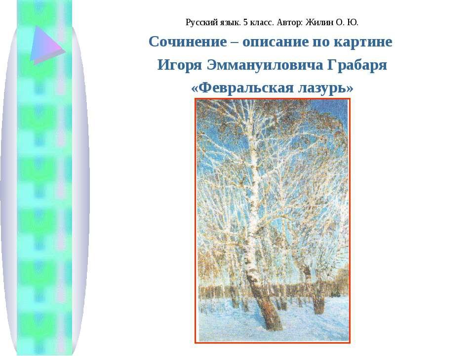Русский язык. 5 класс. Автор: Жилин О. Ю. Сочинение – описание по картине Иго...