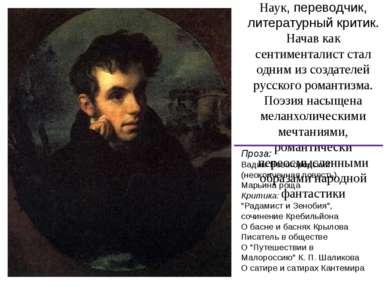 Жуковский Василий Андреевич (1783 — 1852) русский поэт, академик Петербургско...