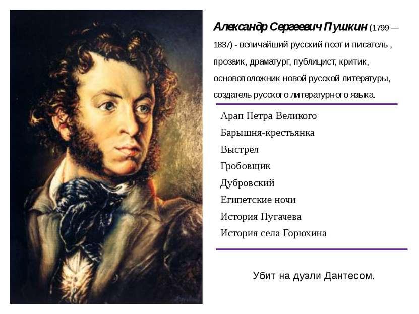 Александр Сергеевич Пушкин (1799 — 1837) - величайший русский поэт и писатель...