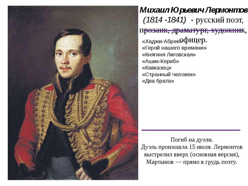 Михаил Юрьевич Лермонтов (1814 -1841) - русский поэт, прозаик, драматург, худ...