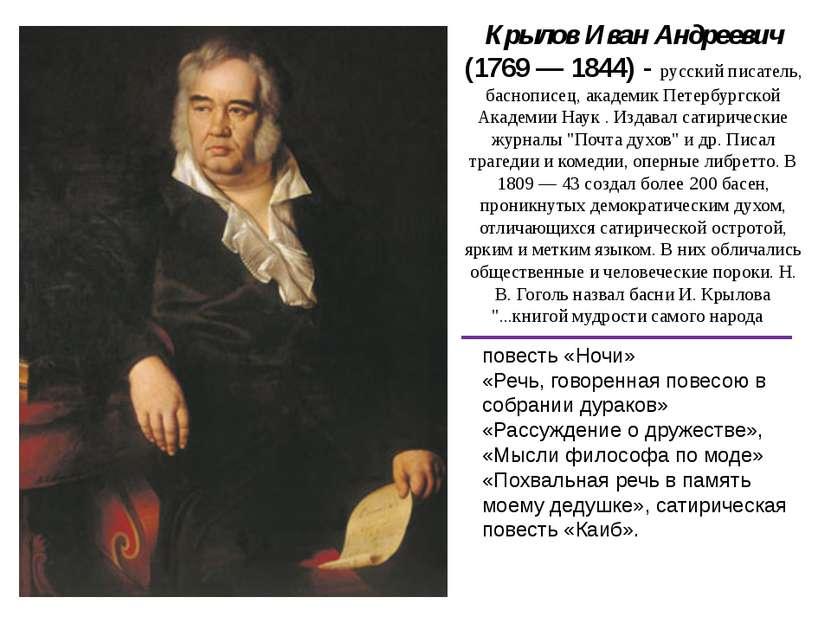 Крылов Иван Андреевич (1769 — 1844) - русский писатель, баснописец, академик ...