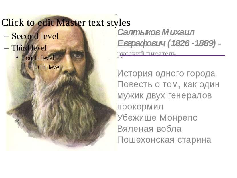 Салтыков Михаил Евграфович (1826 -1889) - русский писатель История одного гор...