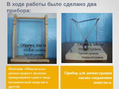В ходе работы было сделано два прибора: Маятник «Максвелла» демонстрирует явл...