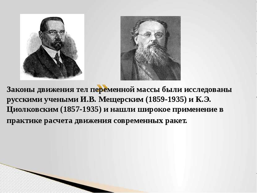 Законы движения тел переменной массы были исследованы русскими учеными И.В. М...