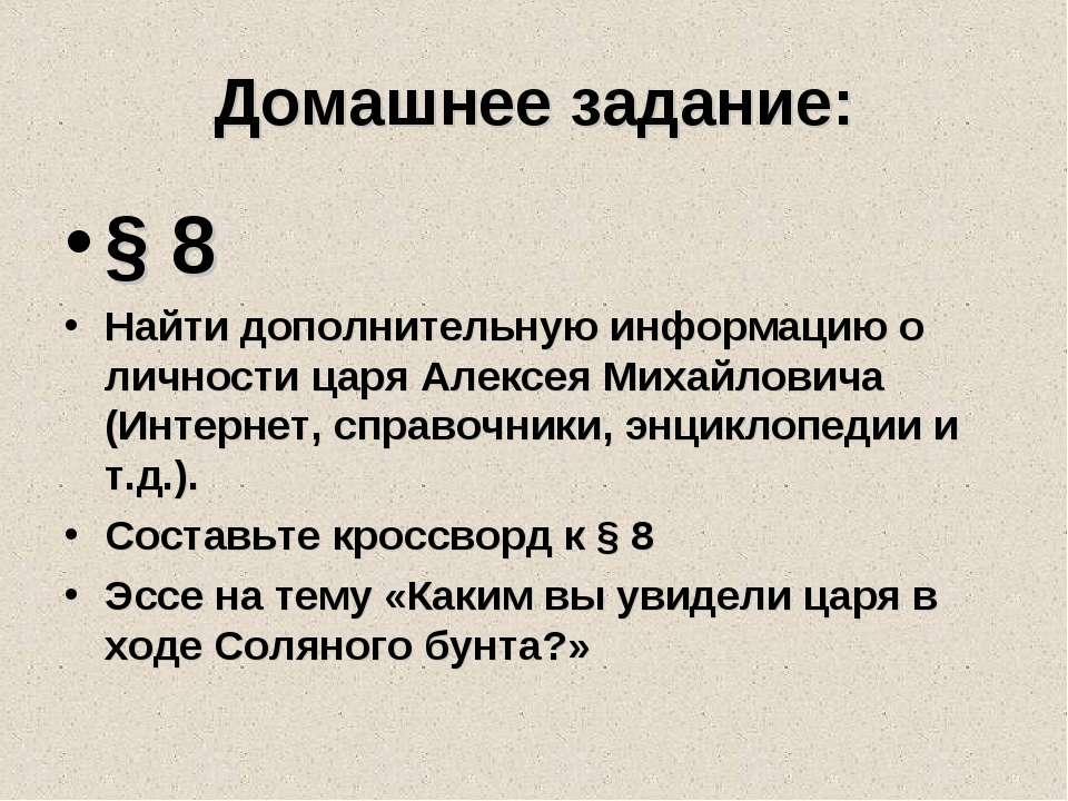 Домашнее задание: § 8 Найти дополнительную информацию о личности царя Алексея...