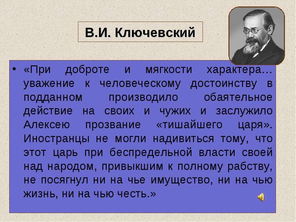 В.И. Ключевский «При доброте и мягкости характера… уважение к человеческому д...
