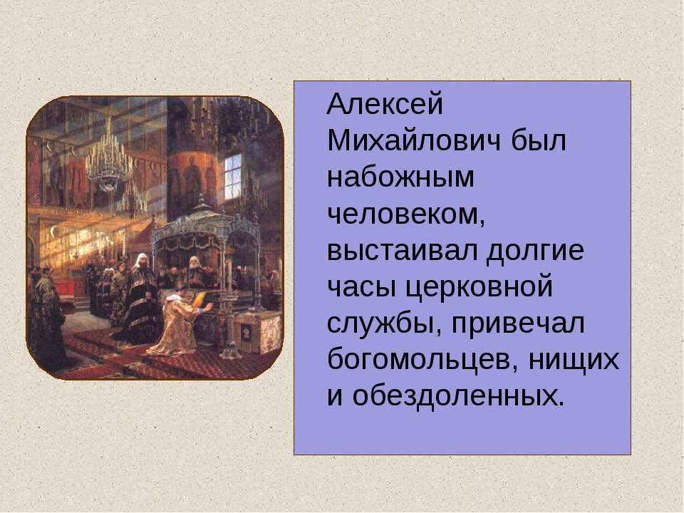 Алексей Михайлович был набожным человеком, выстаивал долгие часы церковной сл...