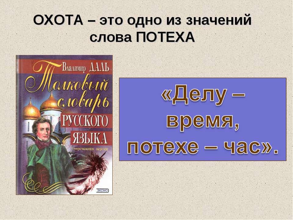 ОХОТА – это одно из значений слова ПОТЕХА