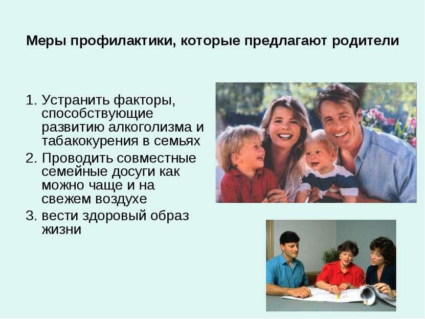 Меры профилактики, которые предлагают родители Устранить факторы, способствую...