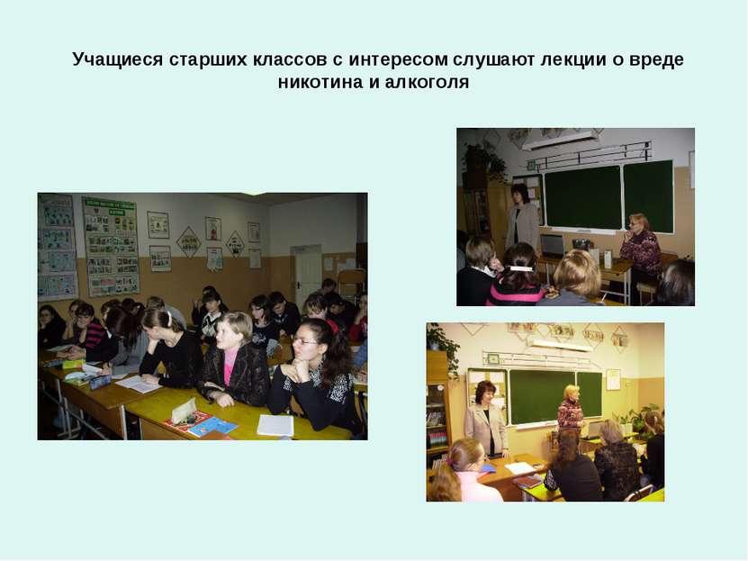 Учащиеся старших классов с интересом слушают лекции о вреде никотина и алкоголя