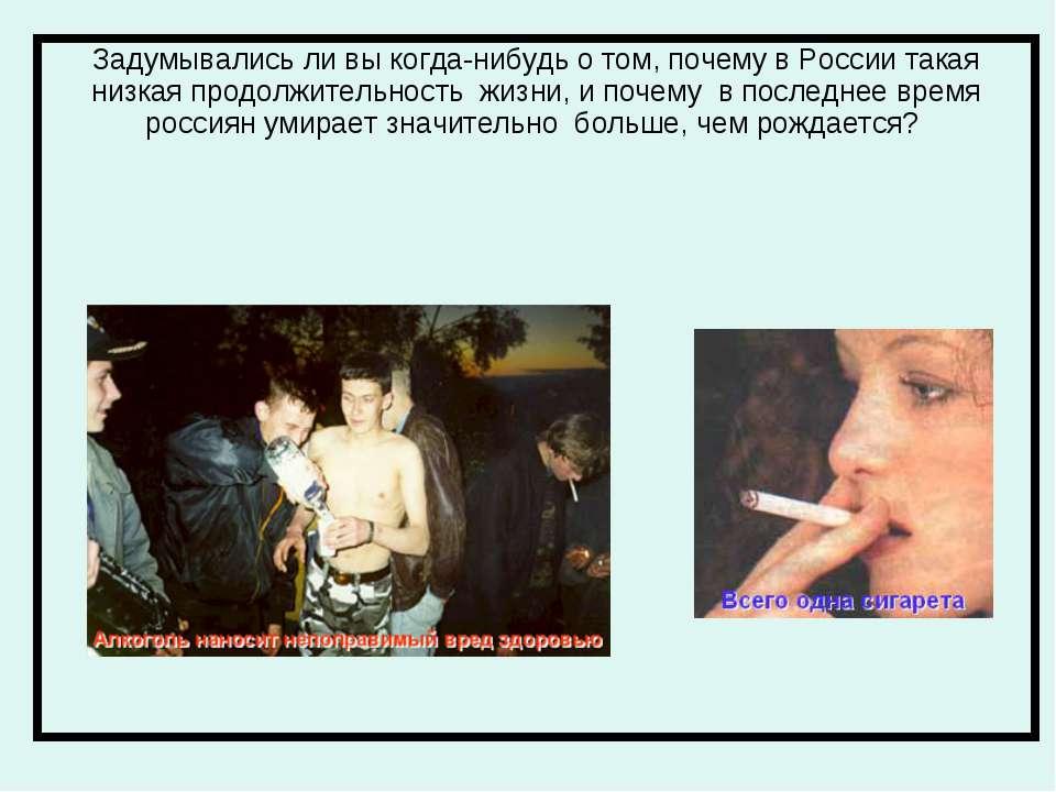 Задумывались ли вы когда-нибудь о том, почему в России такая низкая продолжит...
