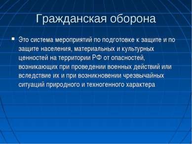 Гражданская оборона Это система мероприятий по подготовке к защите и по защит...