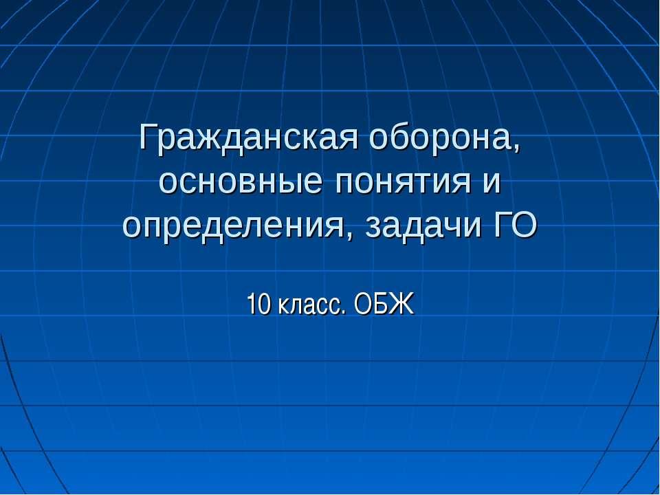 Гражданская оборона, основные понятия и определения, задачи ГО 10 класс. ОБЖ