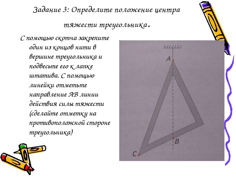 Задание 3: Определите положение центра тяжести треугольника. С помощью скотча...