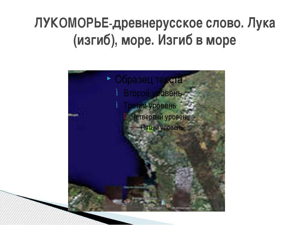 ЛУКОМОРЬЕ-древнерусское слово. Лука (изгиб), море. Изгиб в море