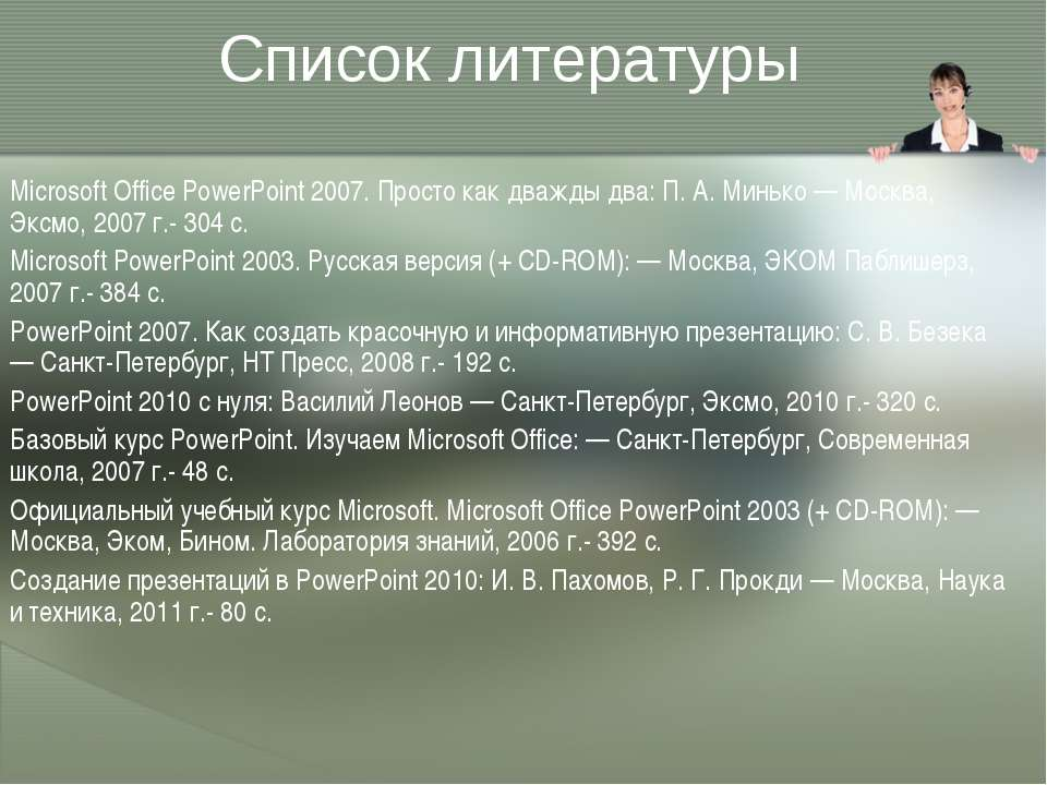 Список литературы Microsoft Office PowerPoint 2007. Просто как дважды два: П....