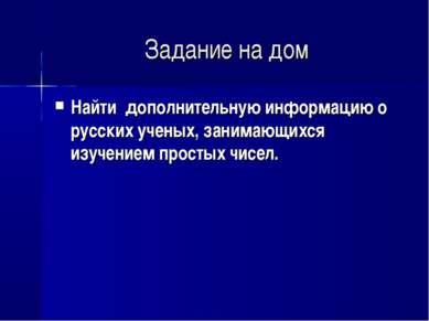 Задание на дом Найти дополнительную информацию о русских ученых, занимающихся...