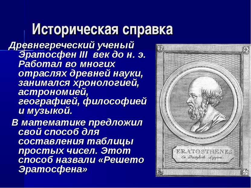 Историческая справка Древнегреческий ученый Эратосфен III век до н. э. Работа...