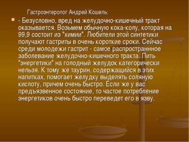 Гастроэнтеролог Андрей Кошель: - Безусловно, вред на желудочно-кишечный тракт...