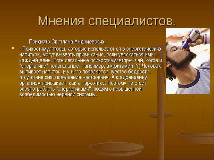 Мнения специалистов. Психиатр Светлана Андриевских: - Психостимуляторы, котор...