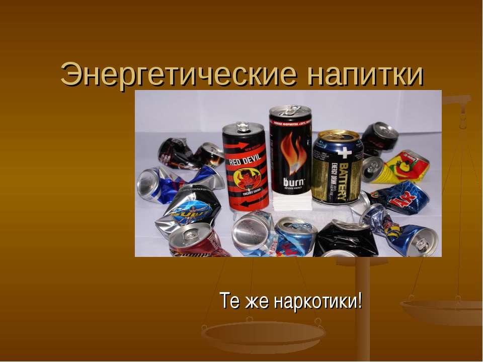 Энергетические напитки Те же наркотики!