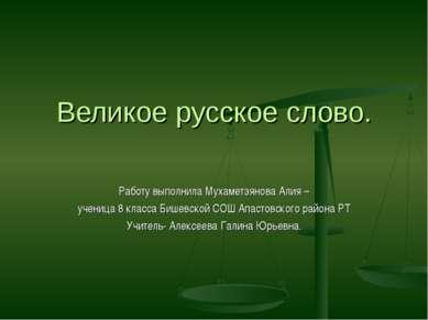 Великое русское слово. Работу выполнила Мухаметзянова Алия – ученица 8 класса...