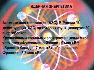 ЯДЕРНАЯ ЭНЕРГЕТИКА Атомные электростанции (АЭС). В России 10 действующих АЭС,...