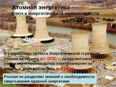 Атомная энергетика — ключ к энергетической независимости Россия не разделяет ...