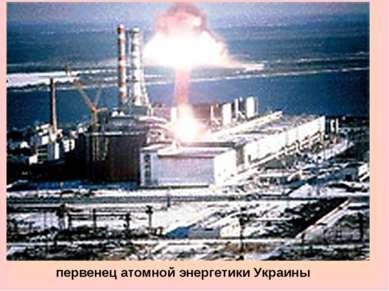 первенец атомной энергетики Украины
