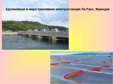 Крупнейшая в мире приливная электростанция Ля Ранс, Франция