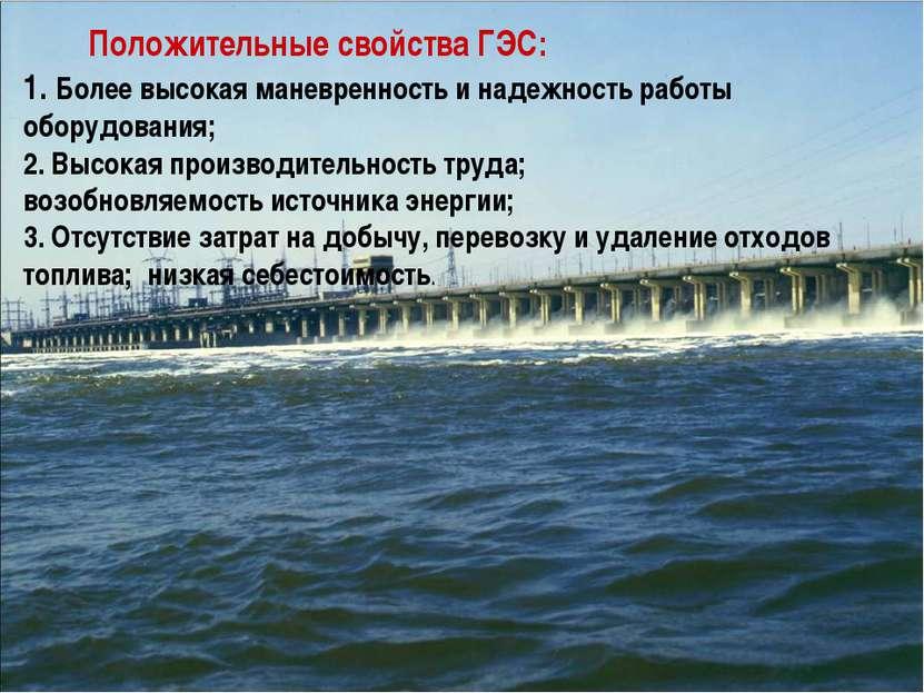 Положительные свойства ГЭС: 1. Более высокая маневренность и надежность работ...