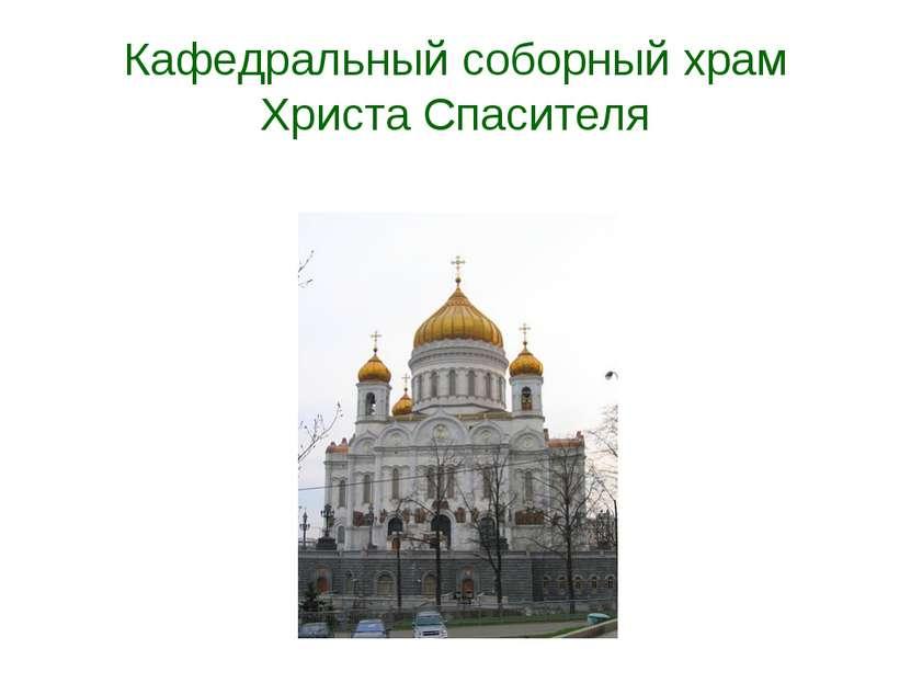 Кафедральный соборный храм Христа Спасителя