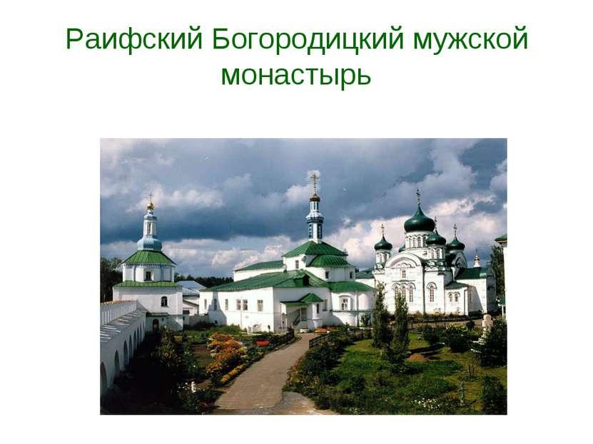 Раифский Богородицкий мужской монастырь