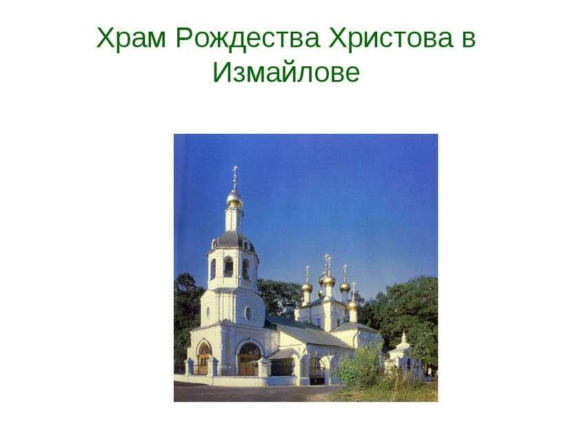 Храм Рождества Христова в Измайлове