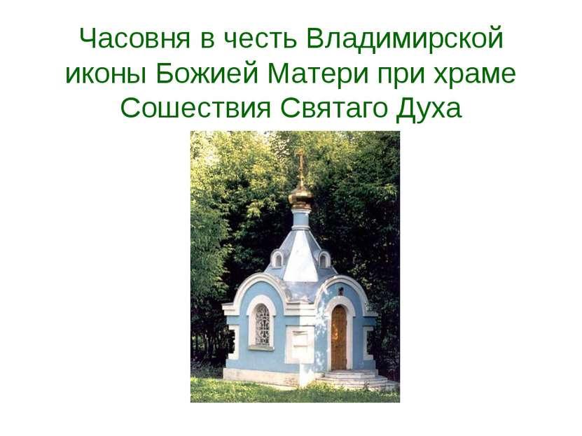 Часовня в честь Владимирской иконы Божией Матери при храме Сошествия Святаго ...