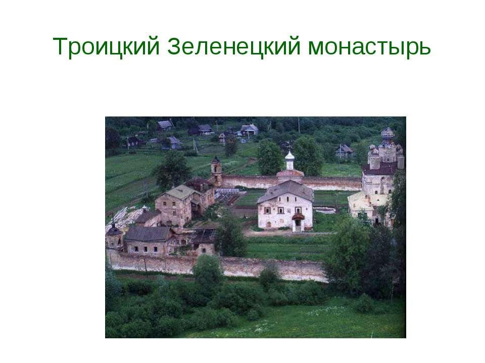 Троицкий Зеленецкий монастырь