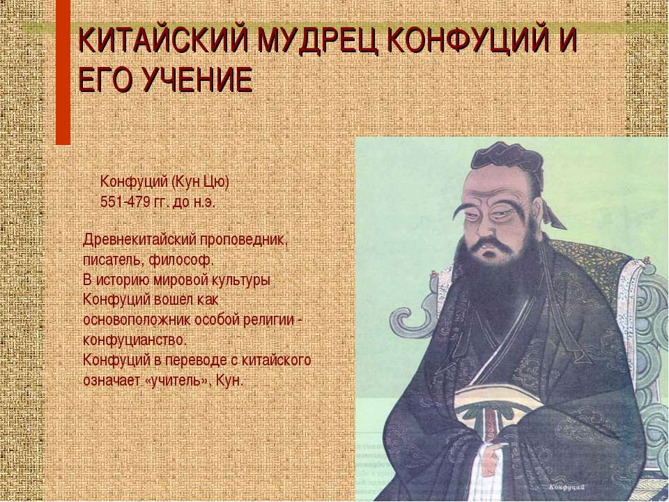 КИТАЙСКИЙ МУДРЕЦ КОНФУЦИЙ И ЕГО УЧЕНИЕ Конфуций (Кун Цю) 551-479 гг. до н.э. ...