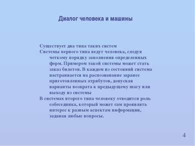 4 Диалог человека и машины Существует два типа таких систем Системы первого т...