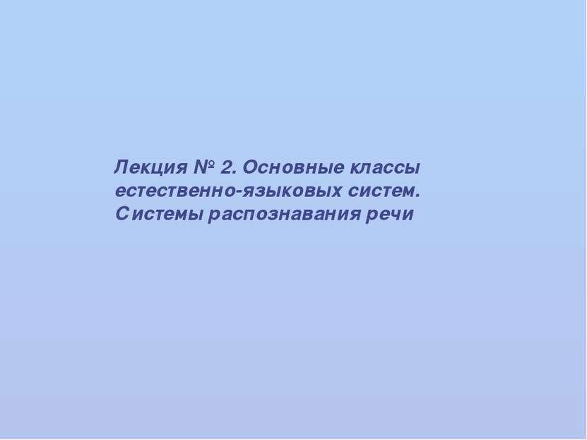 Лекция № 2. Основные классы естественно-языковых систем. Системы распознавани...