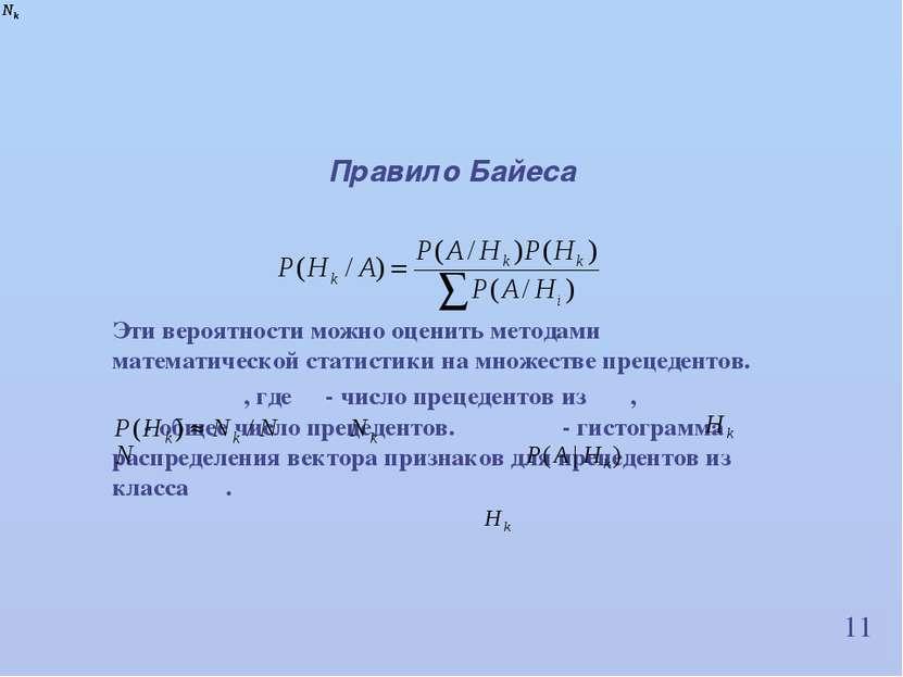 11 Правило Байеса Эти вероятности можно оценить методами математической стати...