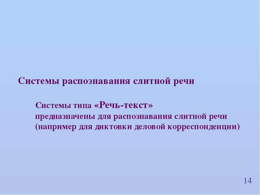 Системы распознавания слитной речи Системы типа «Речь-текст» предназначены дл...