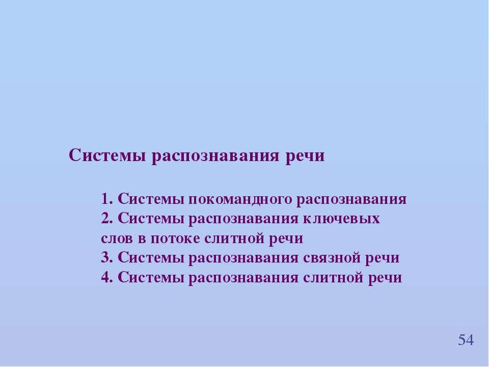 Системы распознавания речи 1. Системы покомандного распознавания 2. Системы р...