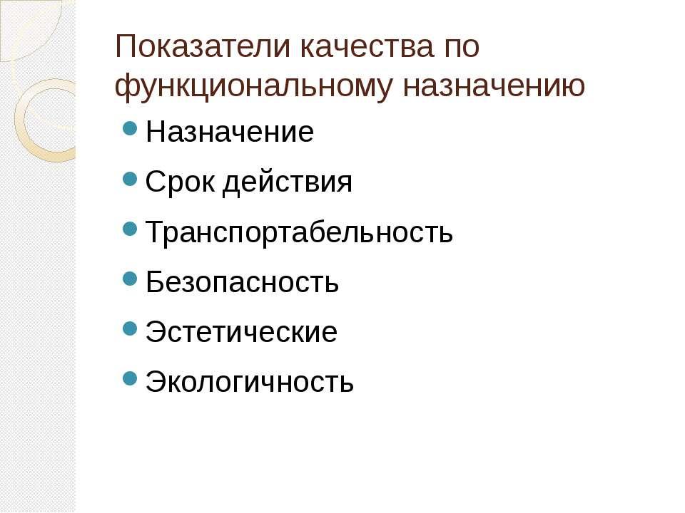 Показатели качества по функциональному назначению Назначение Срок действия Тр...