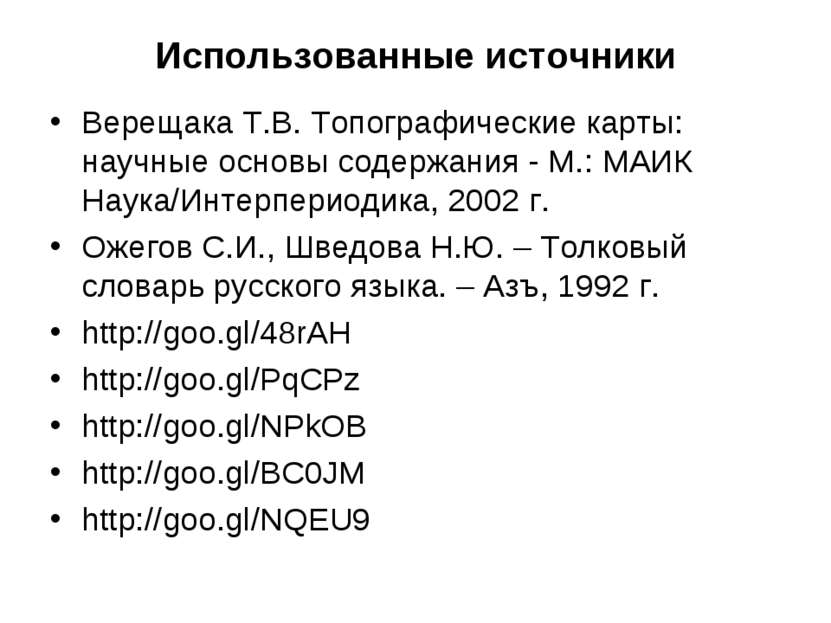 Использованные источники Верещака Т.В. Топографические карты: научные основы ...