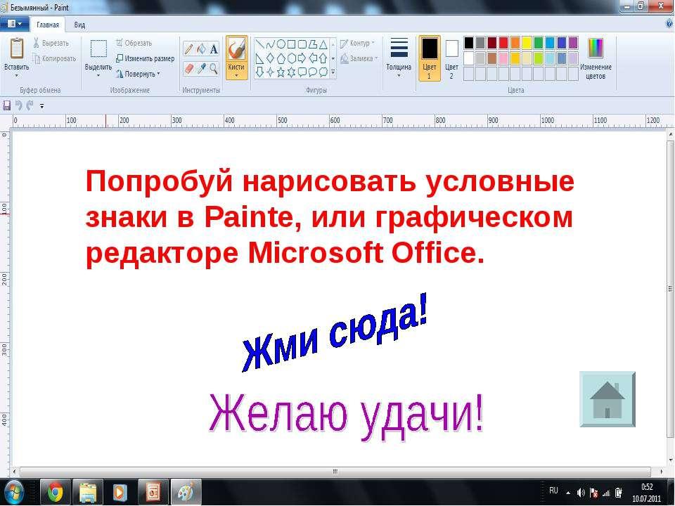 Попробуй нарисовать условные знаки в Painte, или графическом редакторе Micros...